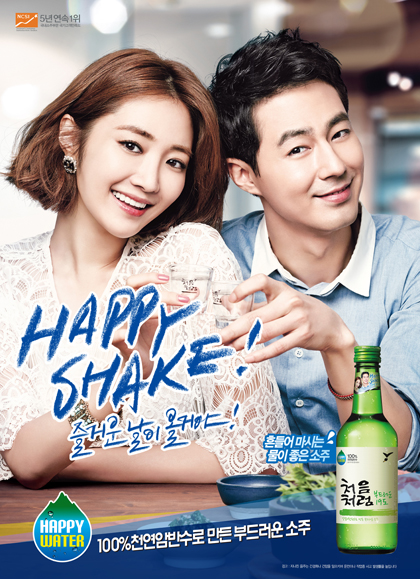 happyshake2sm