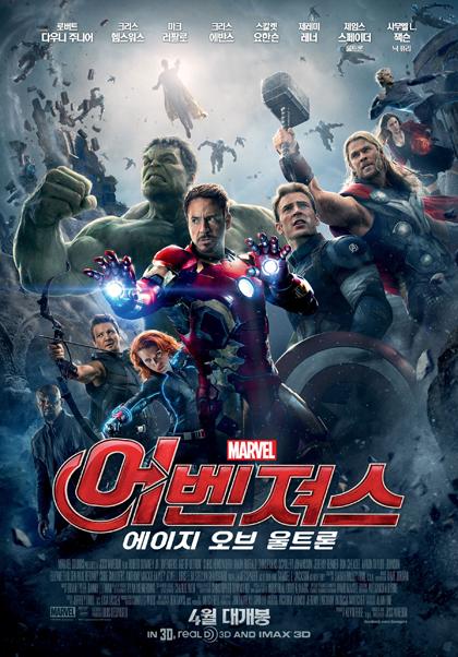 Avengers-KRsm